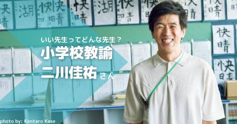日々学び続け、変わり続けることができる教師でいたい/小学校教諭・二川佳祐