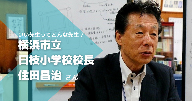 子どもを認め、信頼関係を築く先生は1日でクラスの雰囲気を変える/横浜市立日枝小学校長・住田昌治